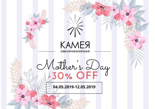 Ко Дню наших любимых Мам ювелирная компания Камея дарит скидку 30%